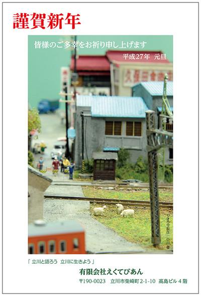 2015_newyearcard