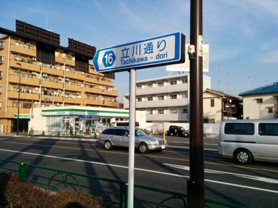 Tatikawa01